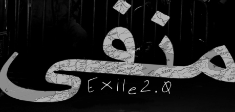 cropped-cropped-exile-2-0-posterlq