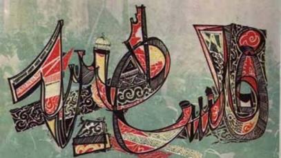 kanafani-painting
